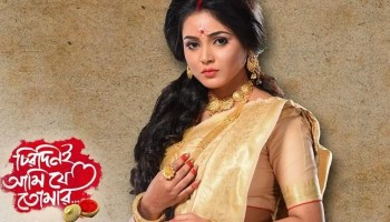 Soudaminir Sansar Serial Zee Bangla » Bhalobasa in