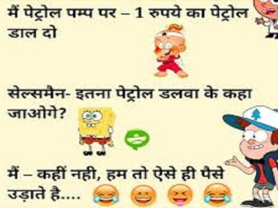 Hindi jokes: If you are not freezing in the world, then I call up…