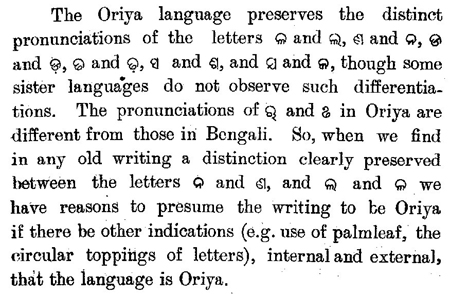two-forms-of-one-alphabet-in-oriya