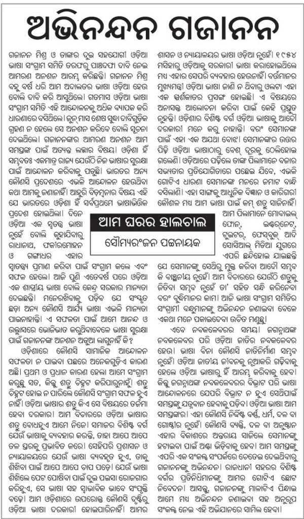Sambad editorial on Gajanan's fast
