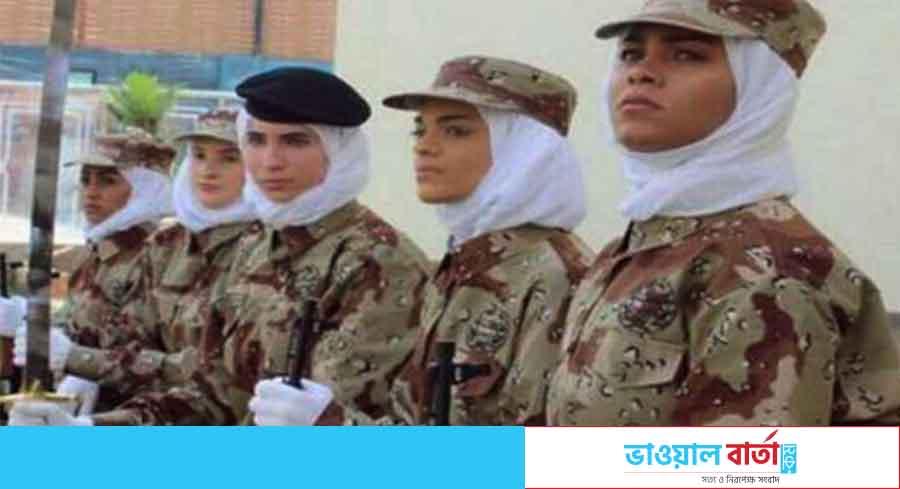 সৌদি সেনাবাহিনীতে এখন নিয়োগ পাবেন নারীরাও