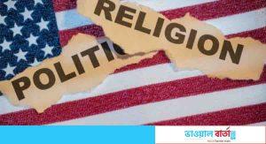 আলী রীয়াজের আকাঙ্খায় ধর্ম ও রাজনীতির ভেদ
