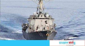 মার্কিন যুদ্ধজাহাজকে ধাওয়া দিল রুশ নৌবাহিনী