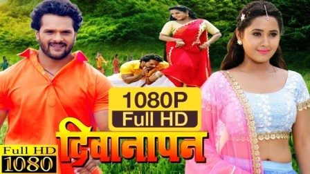 DEEWANAPAN BHOJPURI MOVIE TRAILER
