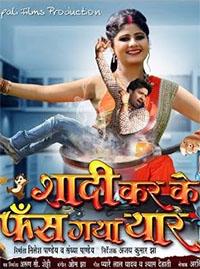 Shadi Karke Fas Gaya Yaar- Trailer Review