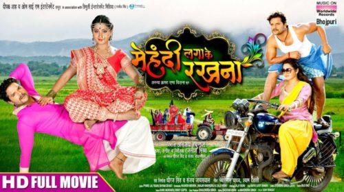भोजपुरी फिल्म मेहँदी लगा के रखना 2 का ट्रेलर रिलीज