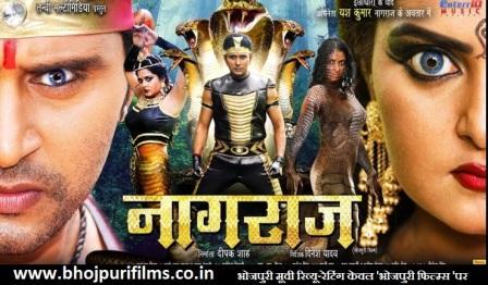 NAGRAJ Bhojpuri Movie songs