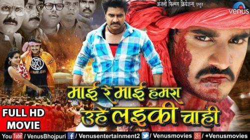 Mai Re Mai Hamara Uhe Laiki Chahi Full Movie