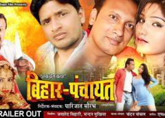 बिहार पंचायत भोजपुरी फिल्म रिव्यु और ट्रेलर