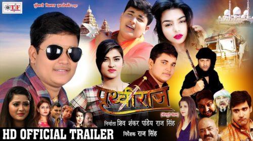 Prithviraj Bhojpuri Movie Review