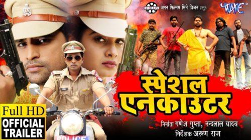 SPECIAL ENCOUNTER Bhojpuri Movie Trailer