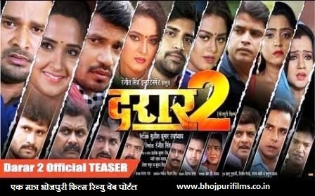 A multi-starring Bhojpuri Movie DARAR-2 Trailer