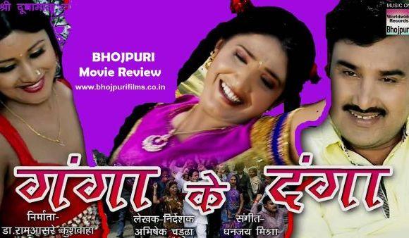 भोजपुरी फिल्म गंगा के दंगा : मूवी रिव्यु