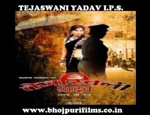 भोजपुरी फिल्म तेजस्विनी यादव आईपीएस का शुभारंभ