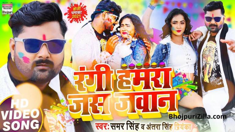 Download Rangi Hamra Jas Jawan 2021 mp3 Holi song for free