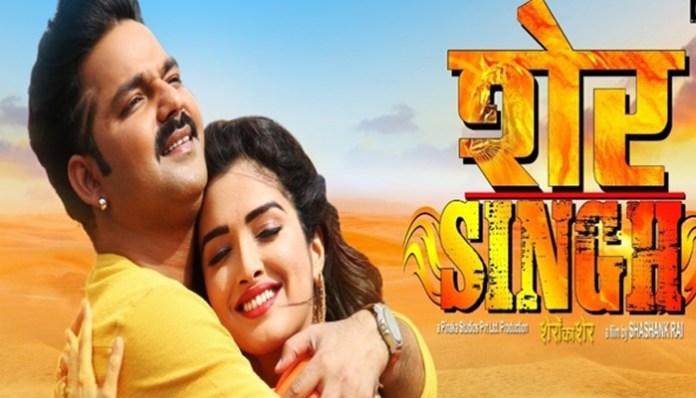 शेर सिंह के लिए पवन सिंह का उत्साह 6 दिसंबर से बढ़ गया, पूरे भारत में दिखा