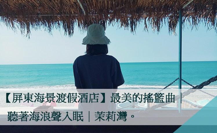 【屏東海景渡假酒店】最美的搖籃曲|聽著海浪聲入眠|茉莉灣。 - BH WEDDING