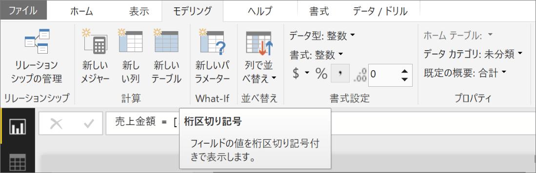 PowerBIのレポートのデータに桁区切りのカンマを入れる方法