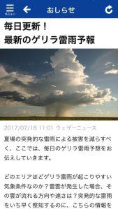 ゲリラ雷雨予報のニュース