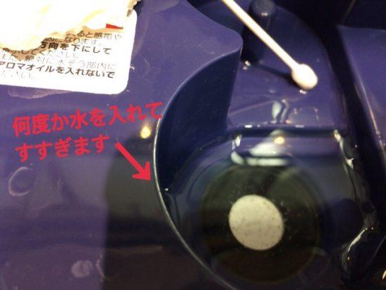 超音波加湿器お手入れ掃除画像