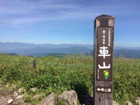 ビーナスライン霧ヶ峰車山山頂画像