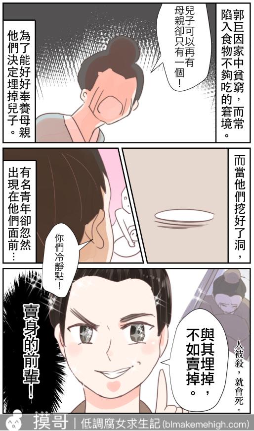 24孝阿腐版_014