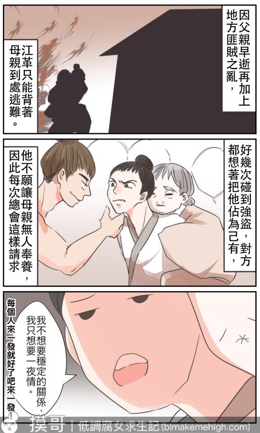 24孝阿腐版_019
