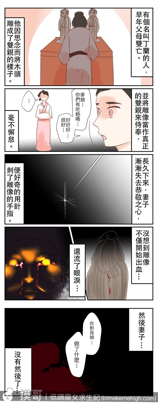 24孝阿腐版_004
