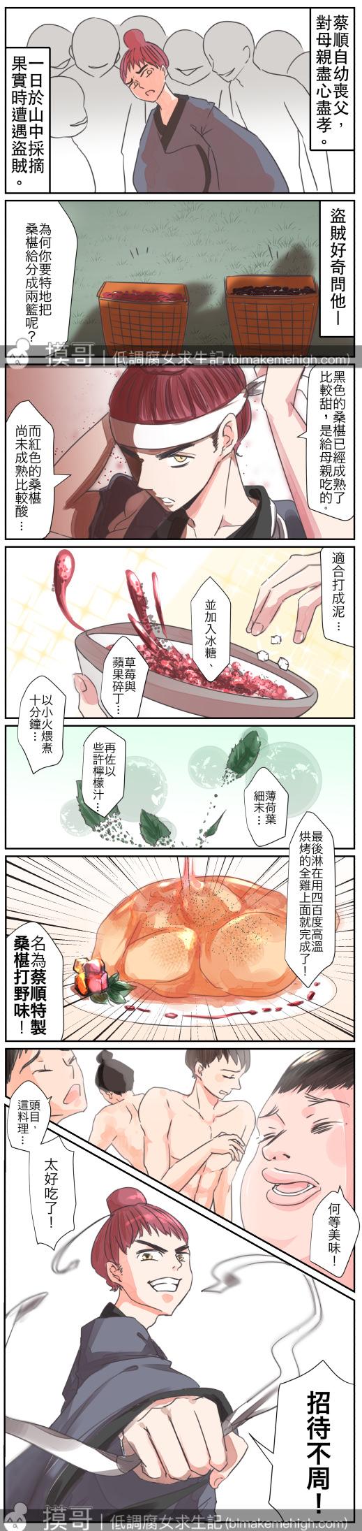 24孝阿腐版_023