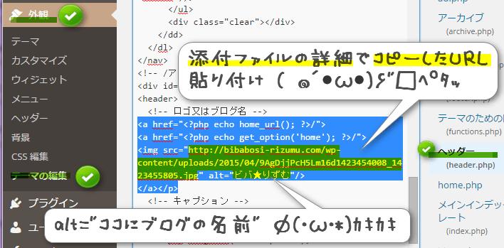 URLを張る場所、altにはブログの名前を入れる説明。