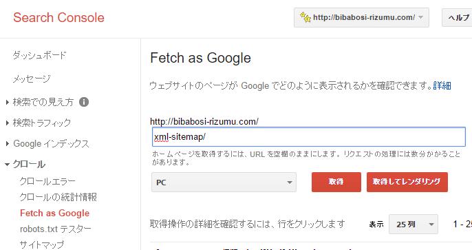 サーチコンソール:Fetch as Google