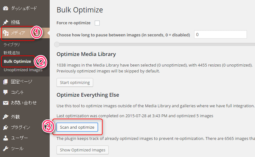 管理画面:Optimize Everything Elseの場所