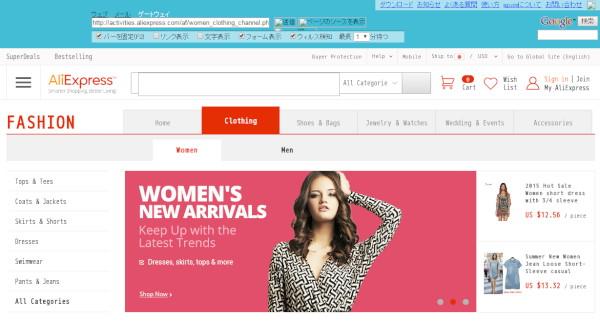 aguseでリファラスパムを確認したら、ショッピングサイトだった。