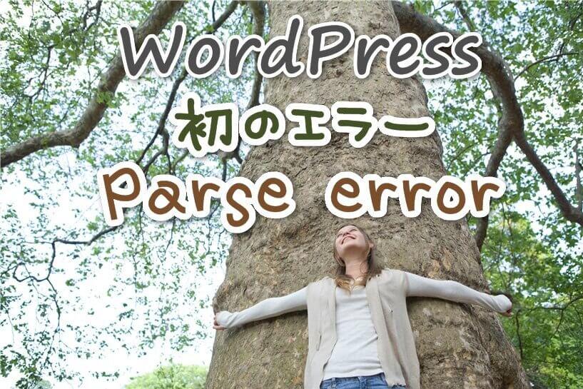 WordPress初エラー:大自然の大きな木の下で女性が爽やかな笑顔で手を広げている