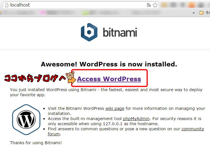 BitnamiのAccess WordPressと書かれた画面