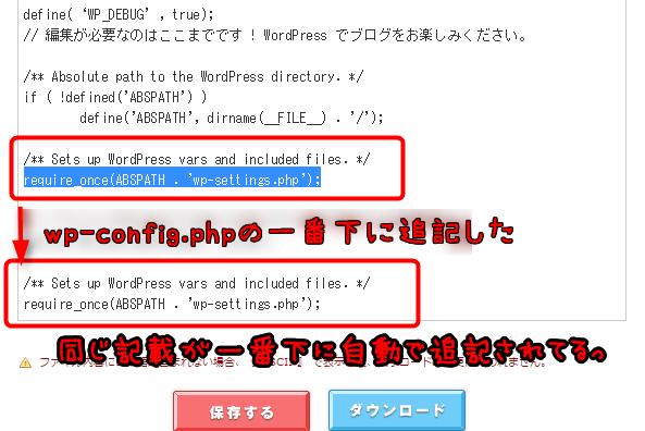 require_once(ABSPATH . 'wp-settings.php');の下に追記すると、同じ記載が追記される例え