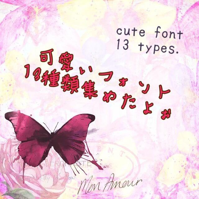 可愛いフォント13種類