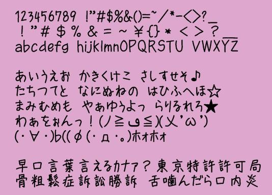 S2GP月フォント公式