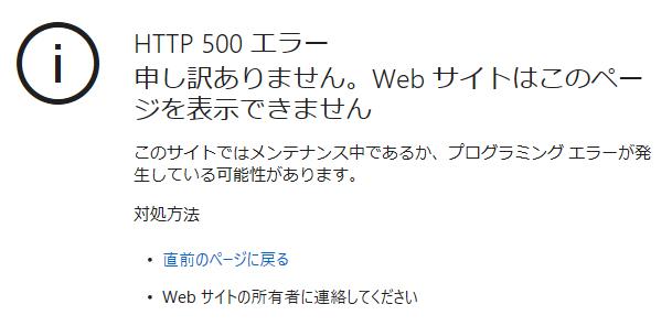 Edgeのブラウザ:HTTP 500 エラーと表示