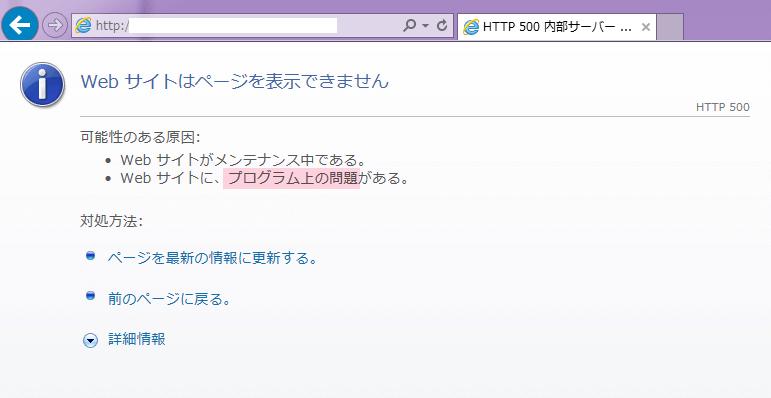 IEのHTTP500画面『Web サイトはページを表示できません』