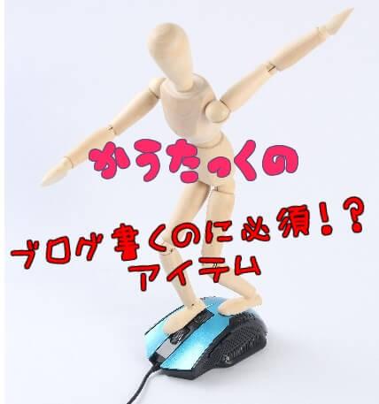 マウスの上で遊ぶ人形「ブログに必須アイテムとは!?」