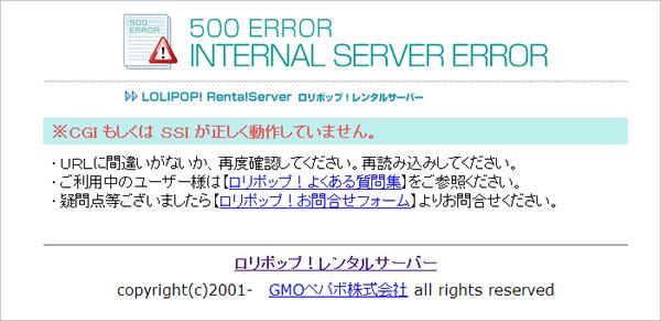 ロリポップ!500 ERROR Internal Server Error