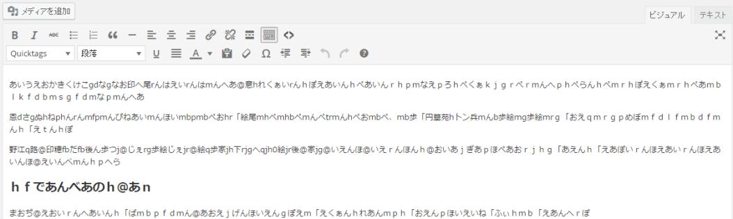 字が小さい、コンテンツ幅に合わせて改行されてない状態の投稿画面