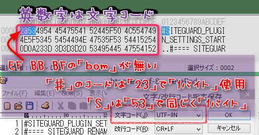 UTF-8Nは「bomバイトオーダーマーク:EF BB BF」が無いのが解る