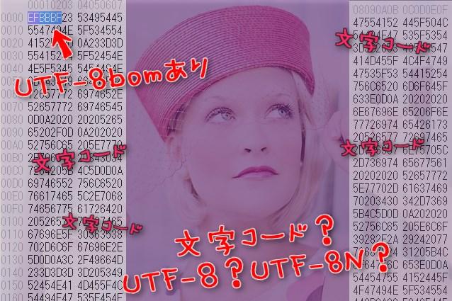 文字コードのUTF-8とUTF-8N、bomとは何?