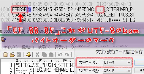 UTF-8のbomバイトオーダーマーク:EF BB BF