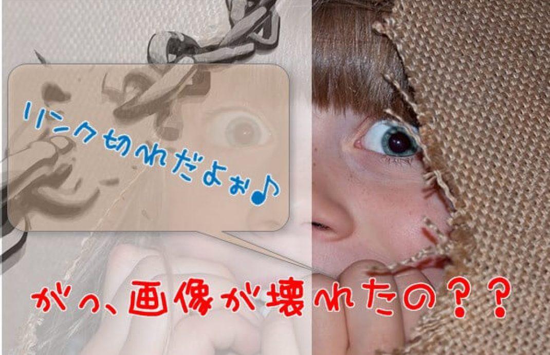 画像が壊れて驚く女の子、鎖が切れた画像: