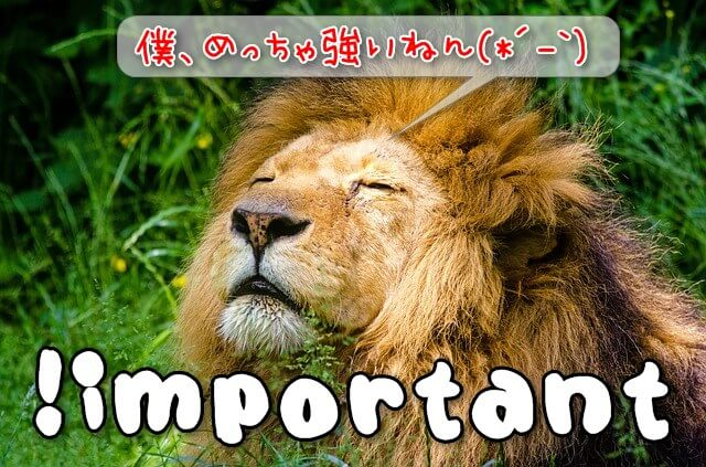 優先順位、最高峰!important:目を閉じたライオン