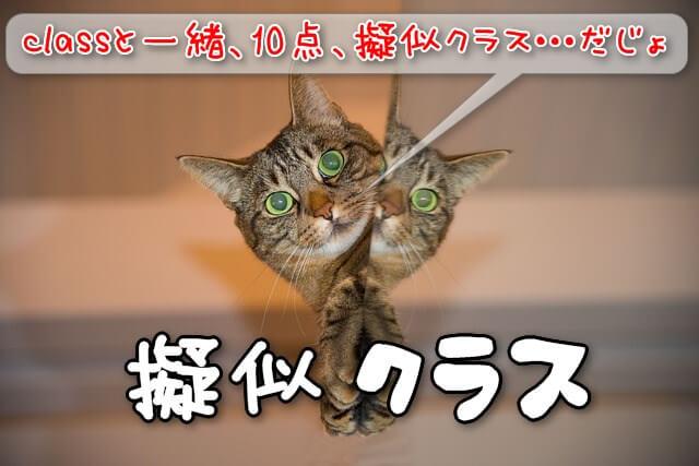 優先順位10点。擬似クラス:青年のとぼけたの猫