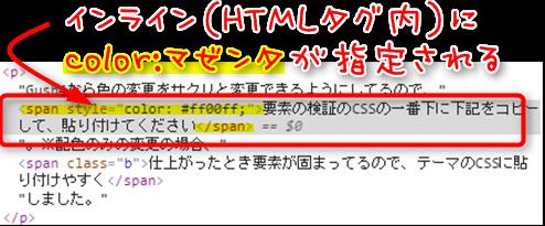 HTMLタグ内(インライン)でカラーを指定している状態